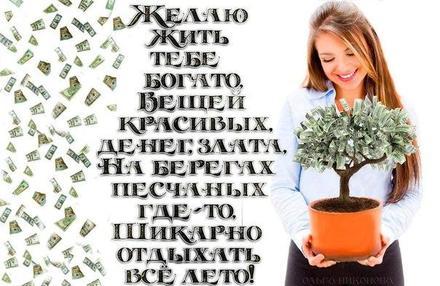 Открытка, картинка, богатство, деньги, живите богато, открытка для тебя, открытка тебе, желаю благополучия, стихи про деньги. Открытки  Открытка, картинка, богатство, деньги, живите богато, открытка для тебя, открытка тебе, желаю благополучия, стихи про деньги, стихи с пожеланием богатства скачать бесплатно онлайн скачать открытку бесплатно | 123ot