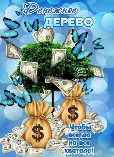 Открытка, картинка, богатство, деньги, живите богато, открытка для тебя, открытка тебе, желаю благополучия, открытка денежное дерево. Открытки  Открытка, картинка, богатство, деньги, живите богато, открытка для тебя, открытка тебе, желаю благополучия, открытка денежное дерево, доллары скачать бесплатно онлайн скачать открытку бесплатно | 123ot