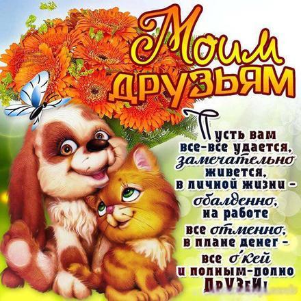 Открытка, картинка, дружба, открытка друзьям, открытка для друзей, открытка моим друзьям, открытка моим друзьям, стихи для друзей. Открытки  Открытка, картинка, дружба, открытка друзьям, открытка для друзей, открытка моим друзьям, открытка моим друзьям, стихи для друзей, открытка для вас скачать бесплатно онлайн скачать открытку бесплатно | 123ot