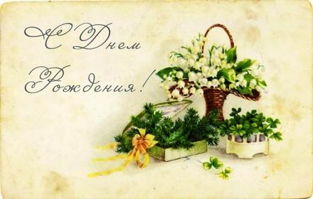 Милая ретро открытка на день рождения. Открытки  Милая ретро открытка на день рождения Цветы скачать бесплатно онлайн скачать открытку бесплатно | 123ot