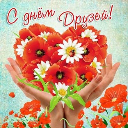 Открытка, картинка, дружба, открытка друзьям, открытка для друзей, открытка моим друзьям, открытка с днём друзей. Открытки  Открытка, картинка, дружба, открытка друзьям, открытка для друзей, открытка моим друзьям, открытка с днём друзей, цветы скачать бесплатно онлайн скачать открытку бесплатно | 123ot