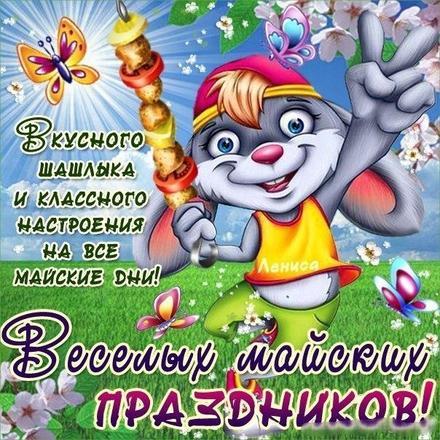 Открытка на 1 мая, картинка, 1 мая, Первомай! Заяц! Стих! скачать открытку бесплатно   123ot