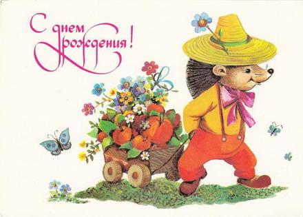 Ретро открытка на день рождения Ежик. Открытки  Ретро открытка на день рождения Ежик и цветы скачать бесплатно онлайн скачать открытку бесплатно | 123ot