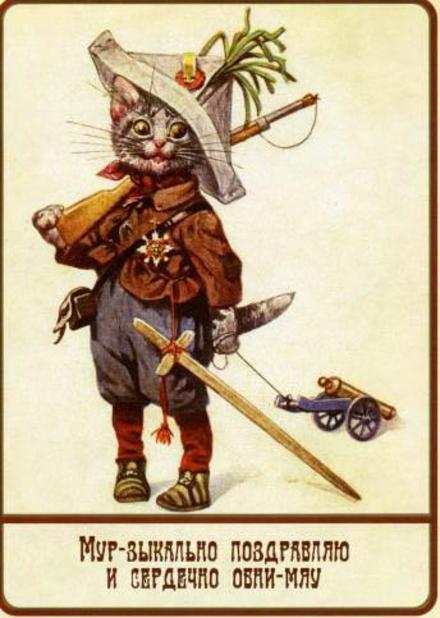 Ретро открытка на день рождения кот. Открытки  Ретро открытка на день рождения кот в сапогах скачать бесплатно онлайн скачать открытку бесплатно | 123ot