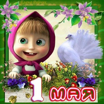 Открытка с 1 мая для дочки и сыночка, картинка, 1 мая, Первомай! Маша и медведь! скачать открытку бесплатно   123ot