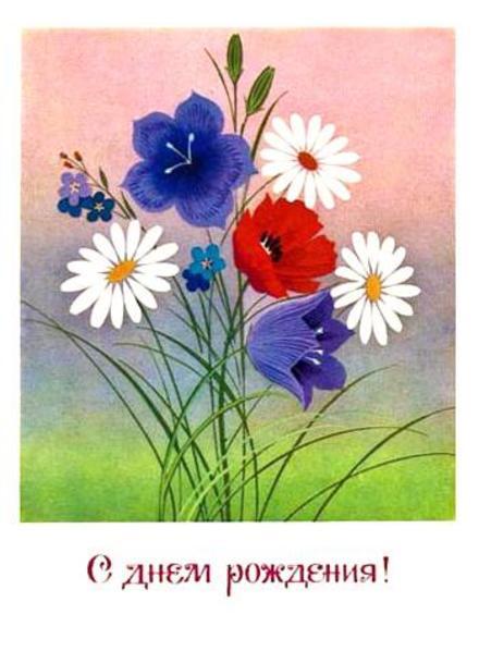 Ретро открытка на день рождения букет. Открытки  Ретро открытка на день рождения Красивый букет цветов скачать бесплатно онлайн скачать открытку бесплатно | 123ot