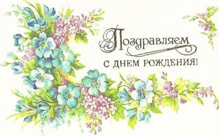 Ретро открытка на день рождения цветы. Открытки  Ретро открытка на день рождения нежные цветы скачать бесплатно онлайн скачать открытку бесплатно | 123ot