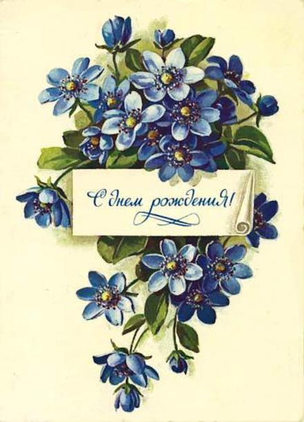 Ретро открытка на день рождения Букет. Открытки  Ретро открытка на день рождения Букет цветов скачать бесплатно онлайн скачать открытку бесплатно | 123ot