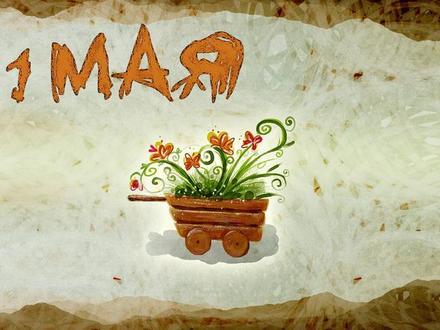 Открытка с 1 мая, картинка на 1 мая, Первомай! Растения, цветы, надпись! скачать открытку бесплатно | 123ot