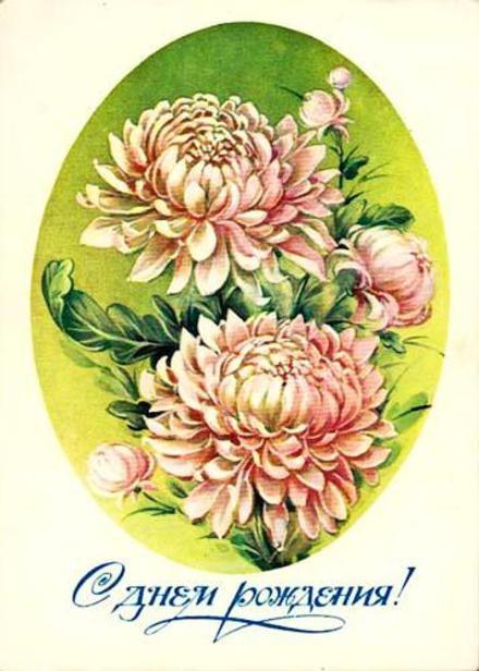 Ретро открытка на день рождения Цветы. Открытки  Ретро открытка на день рождения Цветы розовые скачать бесплатно онлайн скачать открытку бесплатно | 123ot