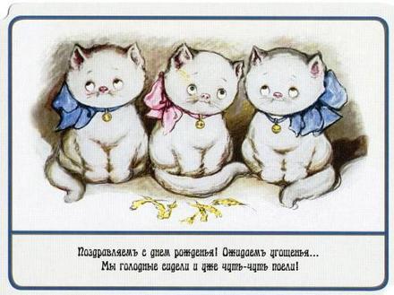 Ретро открытка на день рождения Котята. Открытки  Ретро открытка на день рождения Милые Котята скачать бесплатно онлайн скачать открытку бесплатно | 123ot