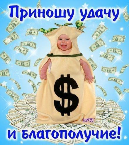 Открытка, картинка, богатство, деньги, живите богато, открытка для тебя, открытка тебе, желаю благополучия, приношу удачу. Открытки  Открытка, картинка, богатство, деньги, живите богато, открытка для тебя, открытка тебе, желаю благополучия, приношу удачу, доллары скачать бесплатно онлайн скачать открытку бесплатно | 123ot