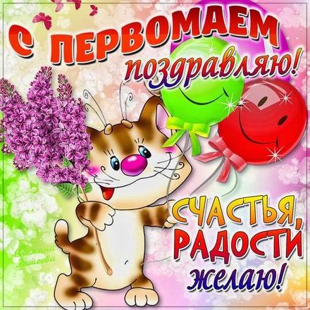 Открытка с поздравлениями, картинка на 1 мая, Первомай, Счастья, радости! Пожелания на 1 мая! скачать открытку бесплатно | 123ot