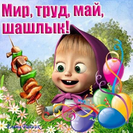 Открытка на 1 мая, картинка с 1 мая, Первомай! Маша, шарики, шашлык! скачать открытку бесплатно | 123ot