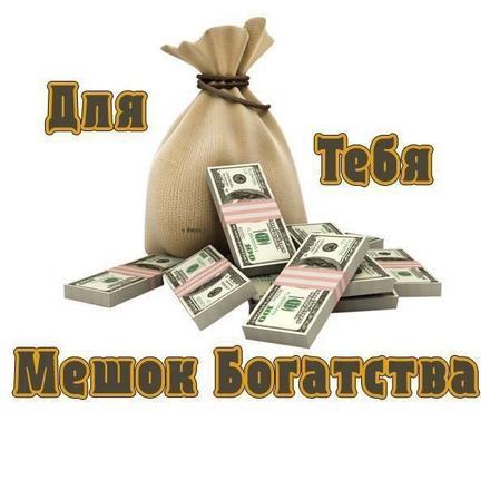 Открытка, картинка, богатство, деньги, живите богато, открытка для тебя, открытка тебе, желаю благополучия, мешок богатства. Открытки  Открытка, картинка, богатство, деньги, живите богато, открытка для тебя, открытка тебе, желаю благополучия, мешок богатства, пачки долларов скачать бесплатно онлайн скачать открытку бесплатно | 123ot