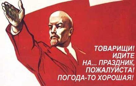 Советская открытка, картинка, 1 мая, Первомай! Ленин! Товарищи! скачать открытку бесплатно | 123ot