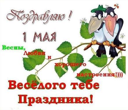 Открытка с 1 мая, картинка на 1 мая, Первомай! Веселого праздника! Пожелания! скачать открытку бесплатно   123ot