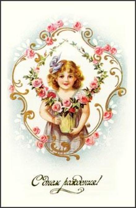Ретро открытка на день рождения. Открытки  Ретро открытка на день рождения милая девочка скачать бесплатно онлайн скачать открытку бесплатно | 123ot