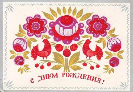 Ретро открытка на день рождения цветочная. Открытки  Яркая Ретро открытка на день рождения цветочная скачать бесплатно онлайн скачать открытку бесплатно | 123ot