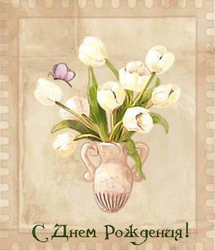 Ретро открытка на день рождения Тюльпаны. Открытки  Ретро открытка на день рождения Белые тюльпаны скачать бесплатно онлайн скачать открытку бесплатно | 123ot