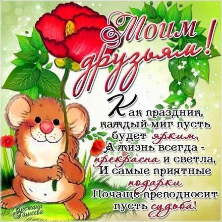 Открытка, картинка, дружба, открытка друзьям, открытка для друзей, открытка моим друзьям, прикольные стихи для друзей, пожелание друзьям в стихах, мышка. Открытки  Открытка, картинка, дружба, открытка друзьям, открытка для друзей, открытка моим друзьям, прикольные стихи для друзей, пожелание друзьям в стихах, мышка, цветок скачать бесплатно онлайн скачать открытку бесплатно   123ot