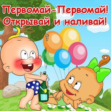 Прикольная открытка на 1 мая, картинка с 1 мая, Первомай! скачать открытку бесплатно | 123ot