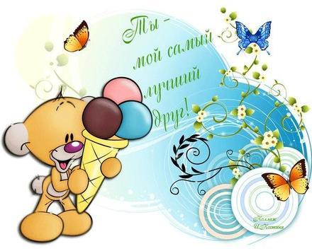 Открытка, картинка, дружба, открытка друзьям, открытка для друзей, мишка. Открытки  Открытка, картинка, дружба, открытка друзьям, открытка для друзей, открытка моим друзьям, картинка про дружбу, спасибо за дружбу скачать бесплатно онлайн скачать открытку бесплатно | 123ot