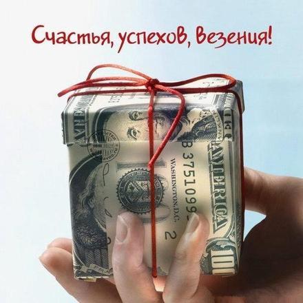 Открытка, картинка, богатство, деньги, живите богато, открытка для тебя, открытка тебе, желаю благополучия, счастья. Открытки  Открытка, картинка, богатство, деньги, живите богато, открытка для тебя, открытка тебе, желаю благополучия, счастья, успехов скачать бесплатно онлайн скачать открытку бесплатно | 123ot