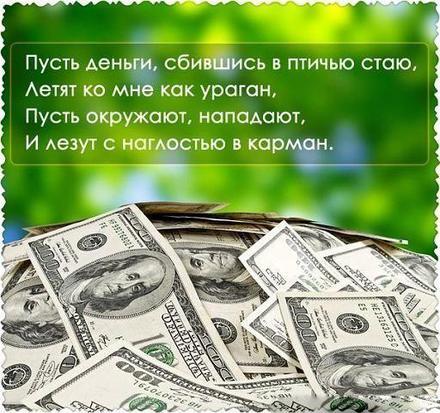 Открытка, картинка, богатство, деньги, живите богато, открытка для тебя, открытка тебе, желаю благополучия, прикольные стихи про деньги. Открытки  Открытка, картинка, богатство, деньги, живите богато, открытка для тебя, открытка тебе, желаю благополучия, прикольные стихи про деньги, доллары скачать бесплатно онлайн скачать открытку бесплатно | 123ot