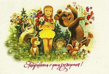 Ретро открытка на день рождения Веселая. Открытки  Ретро открытка на день рождения Веселая компания скачать бесплатно онлайн скачать открытку бесплатно | 123ot