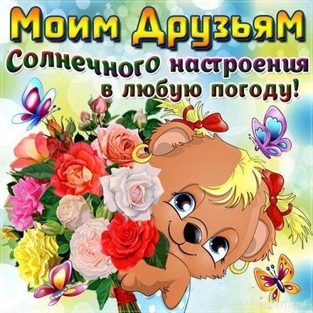 Открытка, картинка, дружба, открытка друзьям, открытка для друзей, открытка моим друзьям, букет роз, хорошего настроения. Открытки  Открытка, картинка, дружба, открытка друзьям, открытка для друзей, открытка моим друзьям, букет роз, хорошего настроения, мишка скачать бесплатно онлайн скачать открытку бесплатно | 123ot