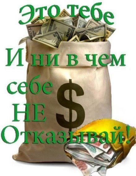 Открытка, картинка, богатство, деньги, живите богато, открытка для тебя. Открытки  Открытка, картинка, богатство, деньги, живите богато, открытка для тебя, открытка тебе скачать бесплатно онлайн скачать открытку бесплатно | 123ot