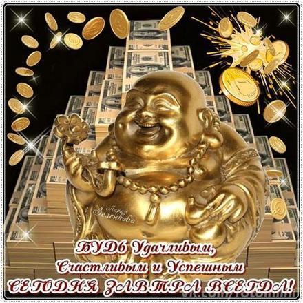 Открытка, картинка, богатство, деньги, живите богато, открытка для тебя, открытка тебе, желаю благополучия, открытка будда. Открытки  Открытка, картинка, богатство, деньги, живите богато, открытка для тебя, открытка тебе, желаю благополучия, открытка будда, монетки скачать бесплатно онлайн скачать открытку бесплатно | 123ot