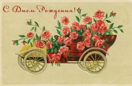 Ретро открытка на день рождения Клумба. Открытки  Ретро открытка на день рождения Клумба розы скачать бесплатно онлайн скачать открытку бесплатно | 123ot