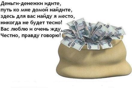 Открытка, картинка, богатство, деньги, живите богато, открытка для тебя, открытка тебе, заговор для денег. Открытки  Открытка, картинка, богатство, деньги, живите богато, открытка для тебя, открытка тебе, заговор для денег, мешок денег скачать бесплатно онлайн скачать открытку бесплатно   123ot