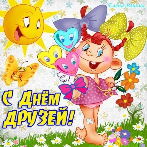 Поздравление, анимационная открытка с днем друзей