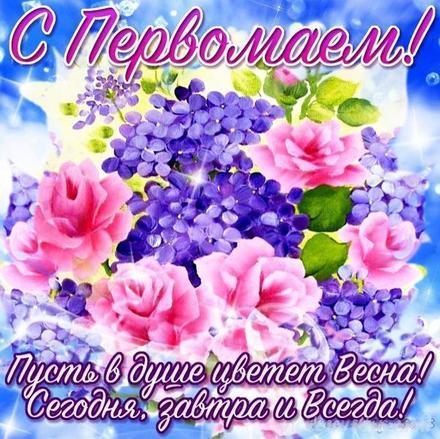 Открытка с розами и сиренью, картинка, 1 мая, открытка на 1 мая, поздравление с первым маем, с первомаем, открытка на день всех трудящихся! скачать открытку бесплатно | 123ot