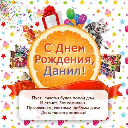 Открытка, картинка, с днем рождения, день рождения, поздравление, Данил. Открытки  Открытка, картинка, с днем рождения, день рождения, поздравление, Данил, стихи скачать бесплатно онлайн скачать открытку бесплатно | 123ot