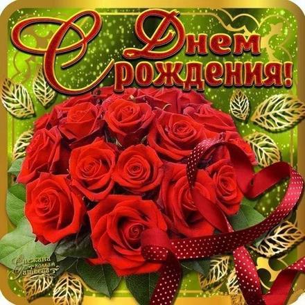 Открытка, картинка, с днем рождения, поздравление, с днём рождения, день рождения, цветы. Открытки  Открытка, картинка, с днем рождения, поздравление, с днём рождения, день рождения, цветы, букет скачать бесплатно онлайн скачать открытку бесплатно | 123ot