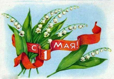 Открытка, картинка, ретро, 1 мая, Первомай, праздник, День международной солидарности трудящихся, ландыши. скачать открытку бесплатно   123ot