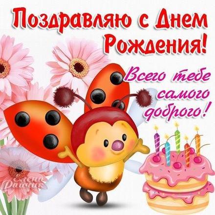Детская открытка на день рождения Божья коровка. Открытки  Детская открытка на день рождения Божья коровка и тортик скачать бесплатно онлайн скачать открытку бесплатно | 123ot