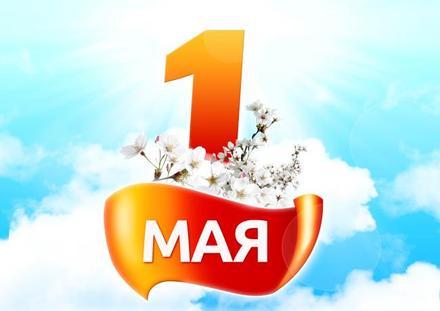 Открытка 1 мая, цветы, праздник первомай, День весны и труда, поздравление на 1 мая, мир, труд, май, небо в облаках. скачать открытку бесплатно   123ot