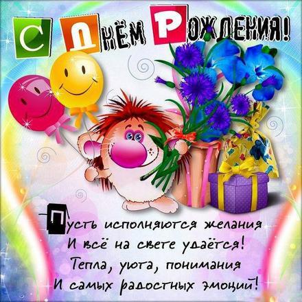 Открытка, картинка, с днем рождения, поздравление, с днём рождения, день рождения, короткое поздравление в стихах. Открытки  Открытка, картинка, с днем рождения, поздравление, с днём рождения, день рождения, короткое поздравление в стихах, стихи скачать бесплатно онлайн скачать открытку бесплатно   123ot
