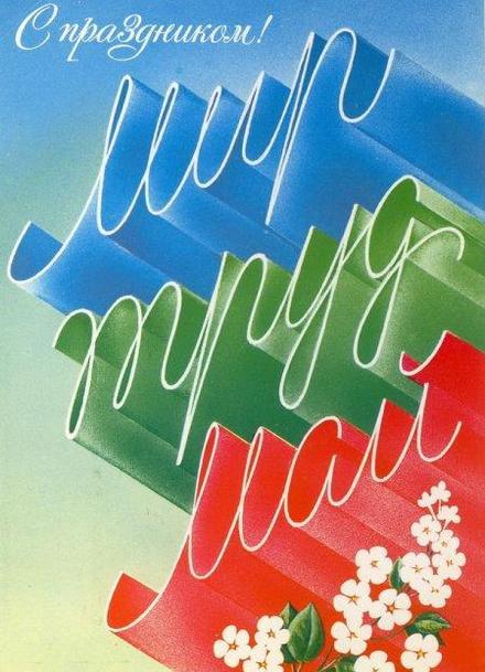 Открытка СССР, 1 мая, Первомай, праздник, День международной солидарности трудящихся, цветы, мир. скачать открытку бесплатно | 123ot
