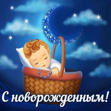 Открытка, картинка, с рождением сына, открытка с рождением сыночка, малыш. Открытки  Открытка, картинка, с рождением сына, открытка с рождением сыночка, поздравление на рождение сына, поздравление с рождением сыночка, с новорожденным, открытка с новорожденным, поздравление с новорожденным скачать бесплатно онлайн скачать открытку бесплатно | 123ot