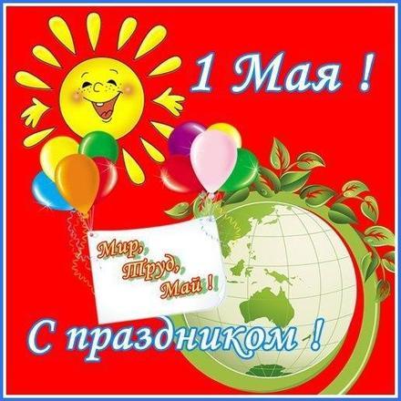 Открытка 1 мая на красном фоне с солнцем, картинка на 1 мая с глобусом, с 1 мая, Первомай, праздник, День весны и труда, поздравление! скачать открытку бесплатно   123ot