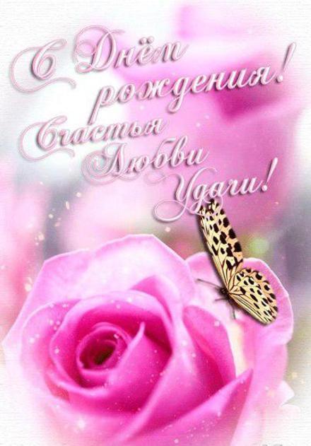 Открытка, картинка, с днем рождения, поздравление, с днём рождения, бабочка. Открытки  Открытка, картинка, с днем рождения, поздравление, с днём рождения, бабочка, цветок, роза скачать бесплатно онлайн скачать открытку бесплатно | 123ot
