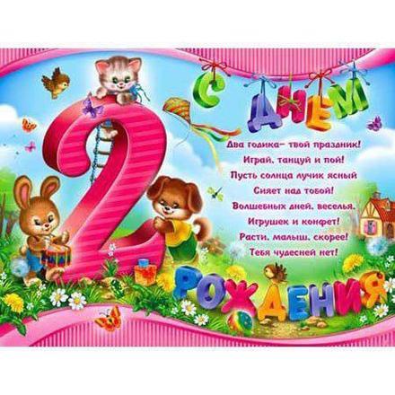 Открытка, картинка, с днем рождением малыша, открытка с днем рождением малыша, 2 года. Открытки  Открытка, картинка, с днем рождением малыша, открытка с днем рождением малыша, 2 года, два годика скачать бесплатно онлайн скачать открытку бесплатно | 123ot