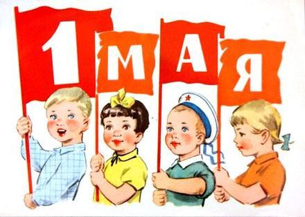 Открытка Первомай, праздник 1 мая, дети СССР! скачать открытку бесплатно | 123ot