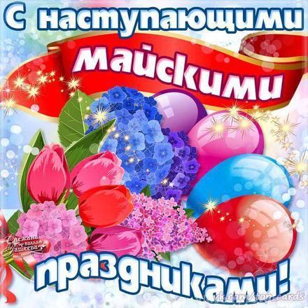 Открытка 1 мая, картинка 1 мая, первомай, майские праздники, цветы, сирень, весна 1 мая, воздушные шары. скачать открытку бесплатно | 123ot